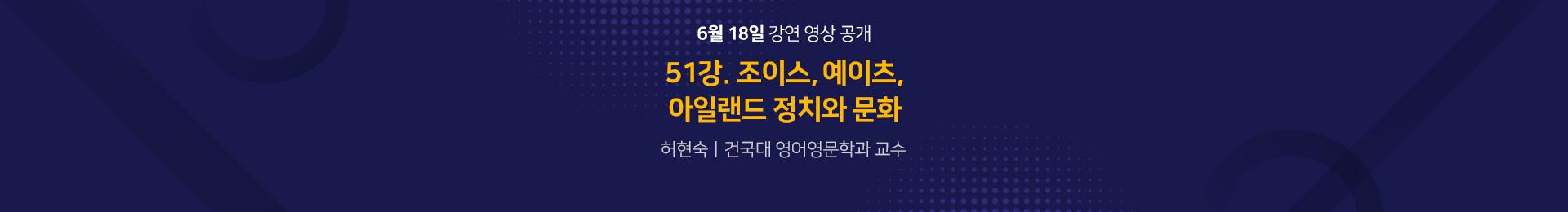 다음 강연 안내 51강 제인 오스틴의 소설들