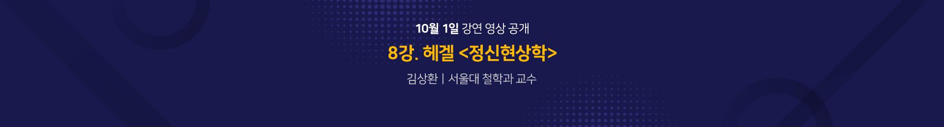 교양서 8강 공개