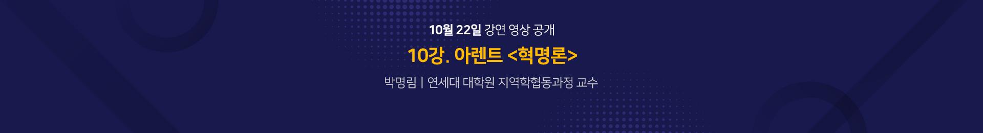 교양서 10강 공개